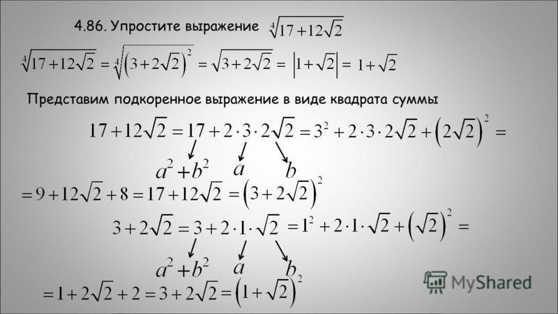 4.86. Упростите выражение Представим подкоренное выражение в виде квадрата суммы