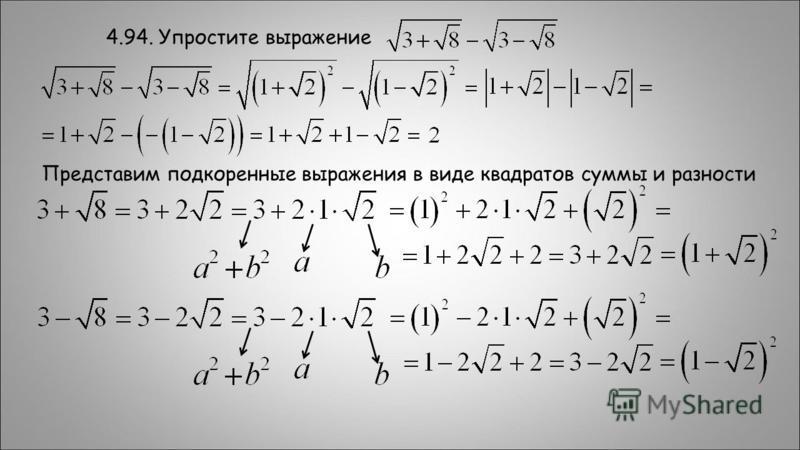 4.94. Упростите выражение Представим подкоренные выражения в виде квадратов суммы и разности