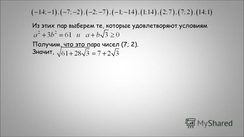 Из этих пар выберем те, которые удовлетворяют условиям Получим, что это пара чисел (7; 2). Значит,