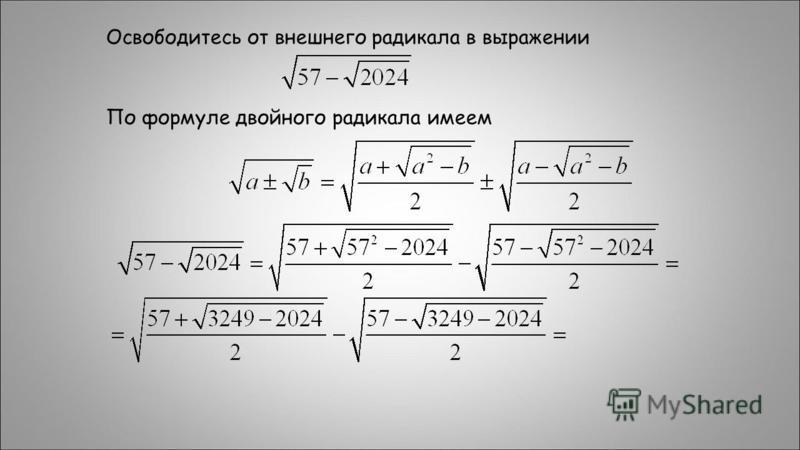 Освободитесь от внешнего радикала в выражении По формуле двойного радикала имеем