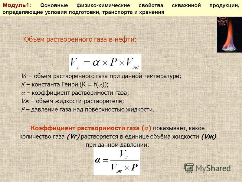 Vг – объём растворённого газа при данной температуре; К – константа Генри (К = f( )); – коэффициент растворимости газа; Vж – объём жидкости-растворителя; Р – давление газа над поверхностью жидкости. Коэффициент растворимости газа ( ) показывает, како