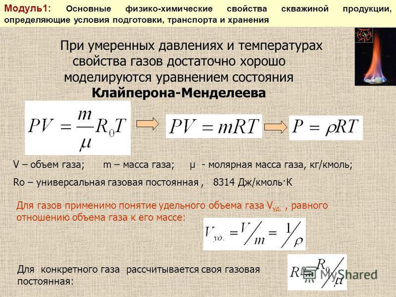 При умеренных давлениях и температурах свойства газов достаточно хорошо моделируются уравнением состояния Клайперона-Менделеева V – объем газа; m – масса газа; μ - молярная масса газа, кг/кмоль; Ro – универсальная газовая постоянная, 8314 Дж/кмоль·К