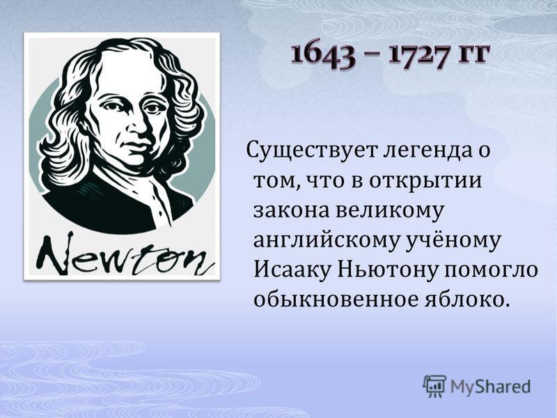 Поиски точных законов гелиоцентрического планетного мира стали главным делом жизни великого немецкого учёного Иоганна Кеплера. Он открыл три закона движения планет.