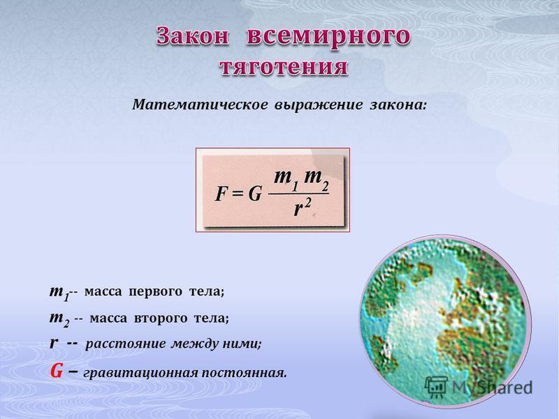 В 1678 г. Ньютон установил один из фундаментальных законов механики, получивший название закона всемирного тяготения: Два любых тела притягиваются друг к другу с силой, модуль которой прямо пропорционален произведению их масс и обратно пропорционален