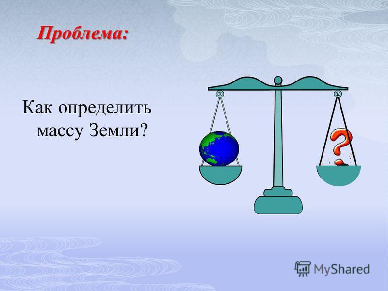 Закон всемирного тяготения. Гравитационная постоянная. ЗЯЗИНА ЛЮДМИЛА ГЕННАДЬЕВНА