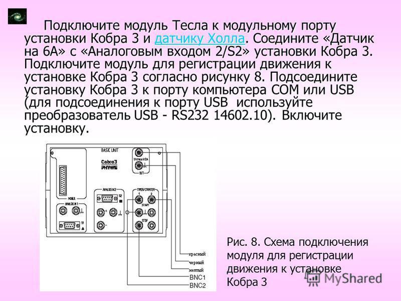 Подключите модуль Тесла к модульному порту установки Кобра 3 и датчику Холла. Соедините «Датчик на 6А» с «Аналоговым входом 2/S2» установки Кобра 3. Подключите модуль для регистрации движения к установке Кобра 3 согласно рисунку 8. Подсоедините устан