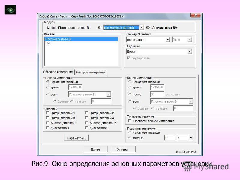 Рис.9. Окно определения основных параметров установки.