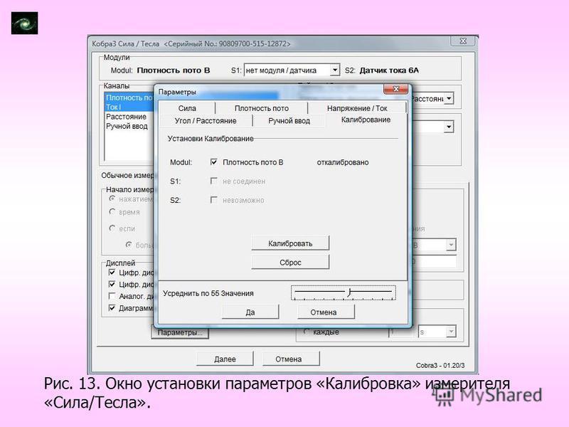 Рис. 13. Окно установки параметров «Калибровка» измерителя «Сила/Тесла».