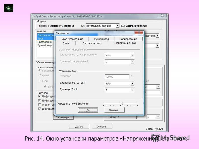 Рис. 14. Окно установки параметров «Напряжение/Сила тока».