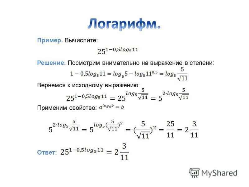 Пример. Вычислите: Решение. Посмотрим внимательно на выражение в степени: Вернемся к исходному выражению: Применим свойство: Ответ: