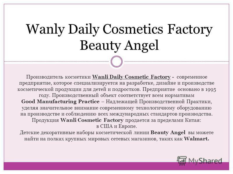 Производитель косметики Wanli Daily Cosmetic Factory - современное предприятие, которое специализируется на разработке, дизайне и производстве косметической продукции для детей и подростков. Предприятие основано в 1995 году. Производственный объект с