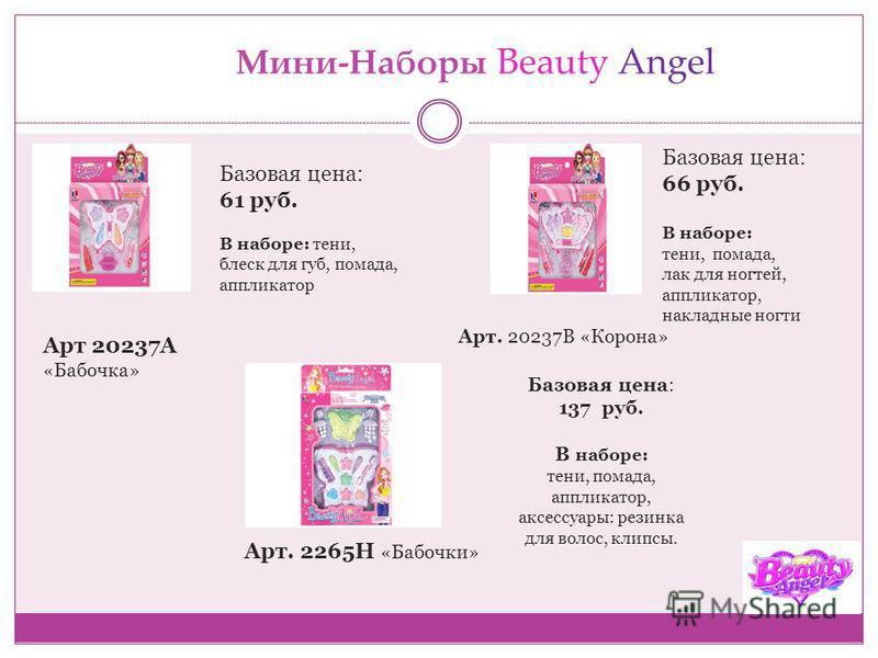 Мини-Наборы Beauty Angel Базовая цена: 66 руб. В наборе: тени, помада, лак для ногтей, аппликатор, накладные ногти Арт 20237A «Бабочка» Базовая цена: 61 руб. В наборе: тени, блеск для губ, помада, аппликатор Арт. 20237B «Корона» Базовая цена: 137 руб