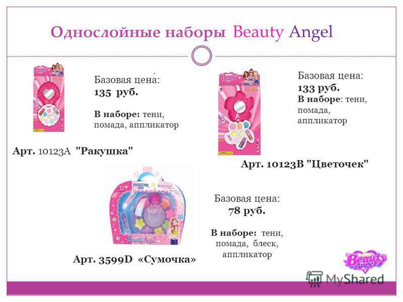 Однослойные наборы Beauty Angel. Арт. 10123B