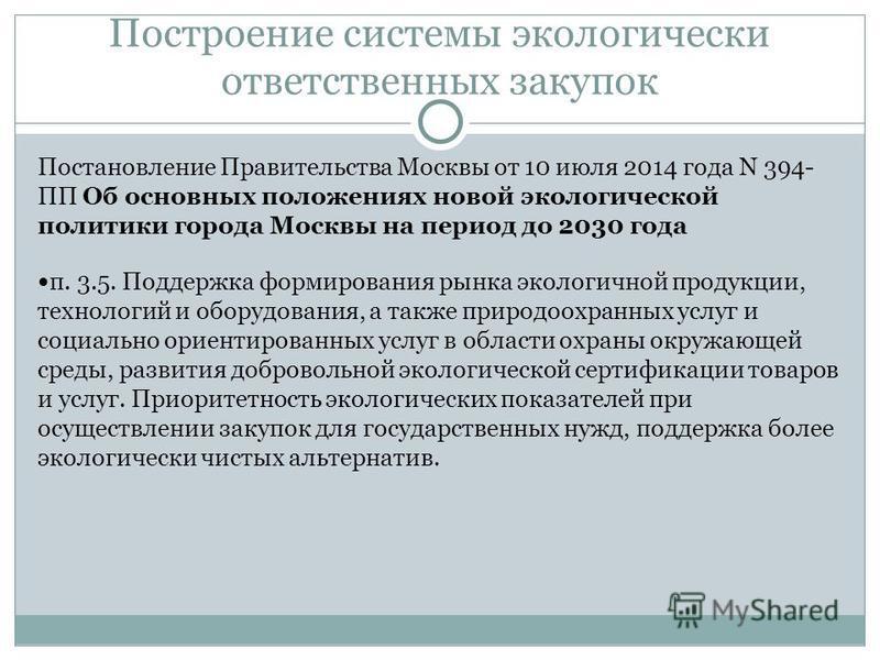 Постановление Правительства Москвы от 10 июля 2014 года N 394- ПП Об основных положениях новой экологической политики города Москвы на период до 2030 года п. 3.5. Поддержка формирования рынка экологичной продукции, технологий и оборудования, а также