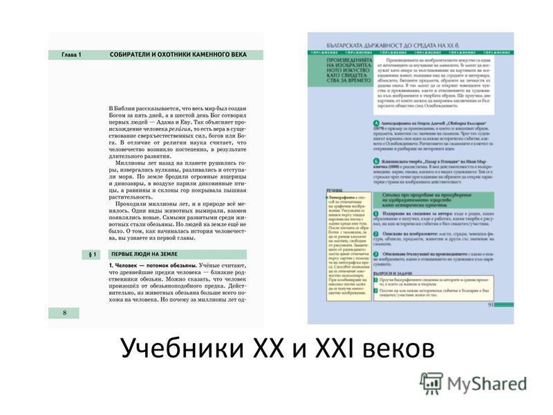 Учебники ХХ и ХХI веков