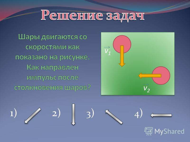v1v1 v2v2 1)2) 3)3) 4)4)