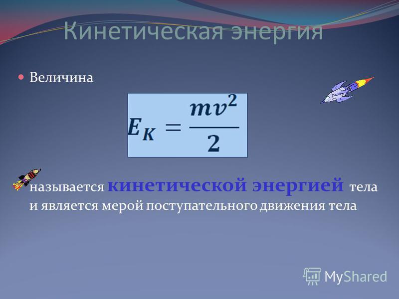 Кинетическая энергия Величина называется кинетической энергией тела и является мерой поступательного движения тела