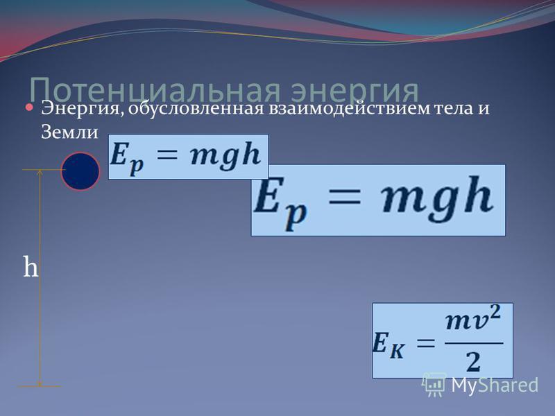 Потенциальная энергия Энергия, обусловленная взаимодействием тела и Земли h