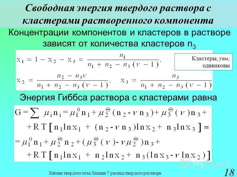 Химия твердого тела Лекция 7 распад твердого раствора 18 Свободная энергия твердого раствора с кластерами растворенного компонента Концентрации компонентов и кластеров в растворе зависят от количества кластеров n 3 Энергия Гиббса раствора с кластерам