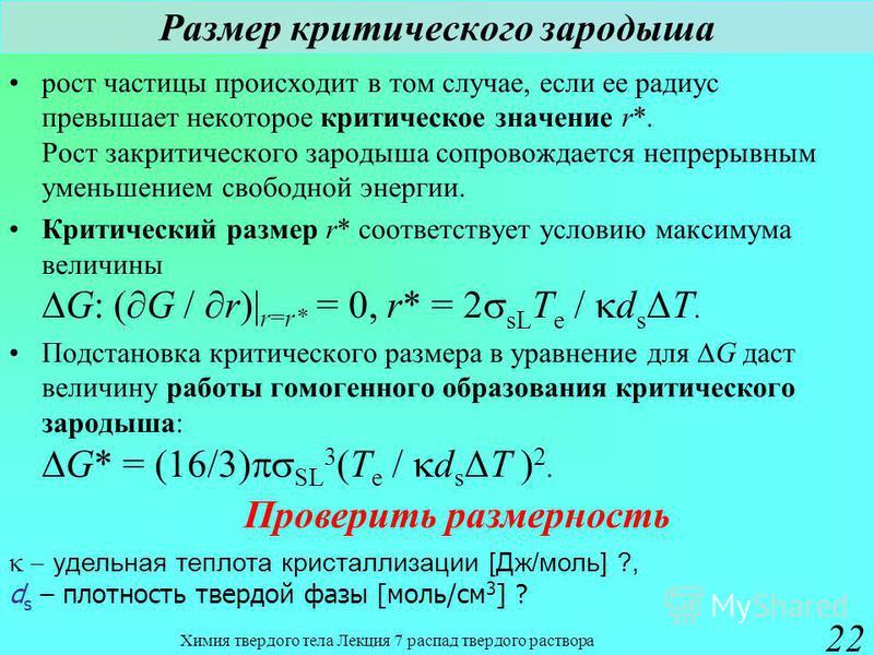 Химия твердого тела Лекция 7 распад твердого раствора 22 Размер критичнаеского зародыша рост частицы происходит в том случае, если ее радиус превышает некоторое критичнаеское значение r*. Рост закритичнаеского зародыша сопровождается непрерывным умен