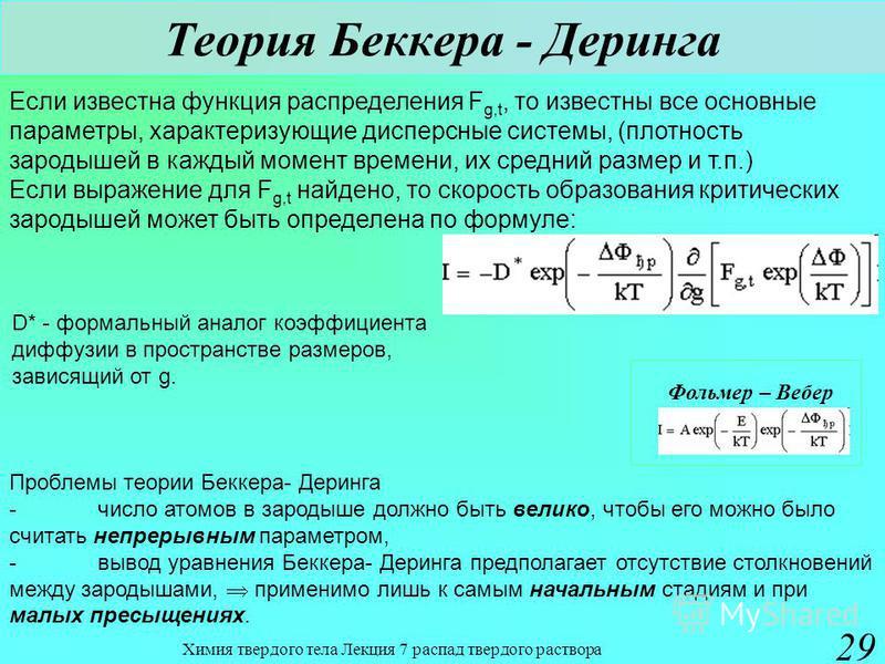 Химия твердого тела Лекция 7 распад твердого раствора 29 Теория Беккера - Деринга Если известна функция распределения F g,t, то известны все основные параметры, характеризующие дисперсные системы, (плотность зародышей в каждый момент времени, их сред