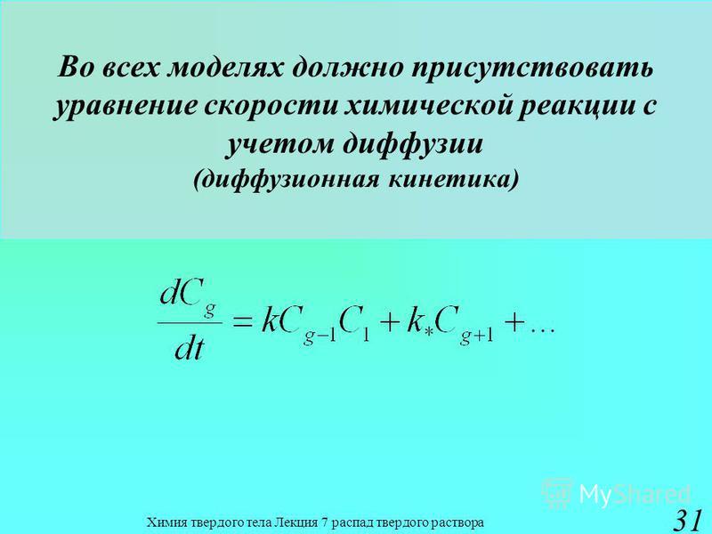 Химия твердого тела Лекция 7 распад твердого раствора 31 Во всех моделях должно присутствовать уравнение скорости химической реакции с учетом диффузии (диффузионная кинетика)