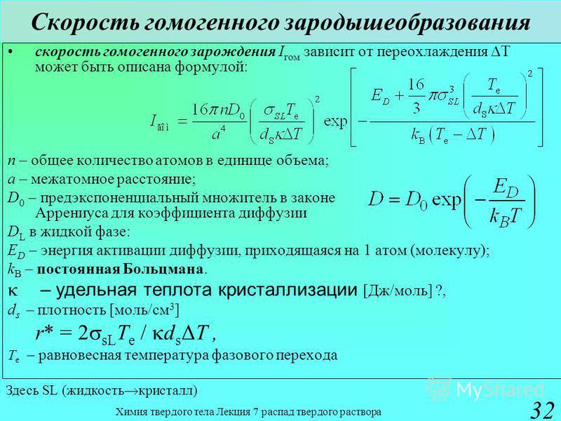 Химия твердого тела Лекция 7 распад твердого раствора 32 Скорость гомогенного зародышеобразования скорость гомогенного зарождения I гом зависит от переохлаждения T может быть описана формулой: n – общее количество атомов в единице объема; а – межатом