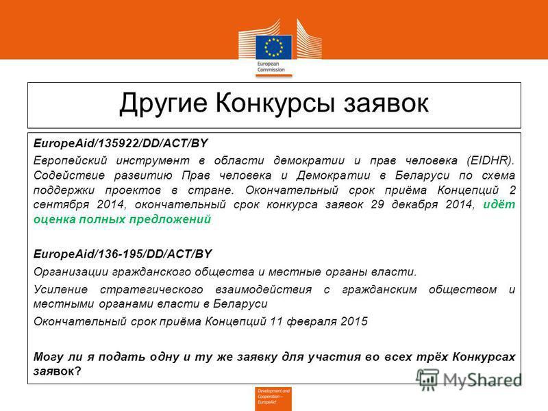 Другие Конкурсы заявок EuropeAid/135922/DD/ACT/BY Европейский инструмент в области демократии и прав человека (EIDHR). Содействие развитию Прав человека и Демократии в Беларуси по схема поддержки проектов в стране. Окончательный срок приёма Концепций