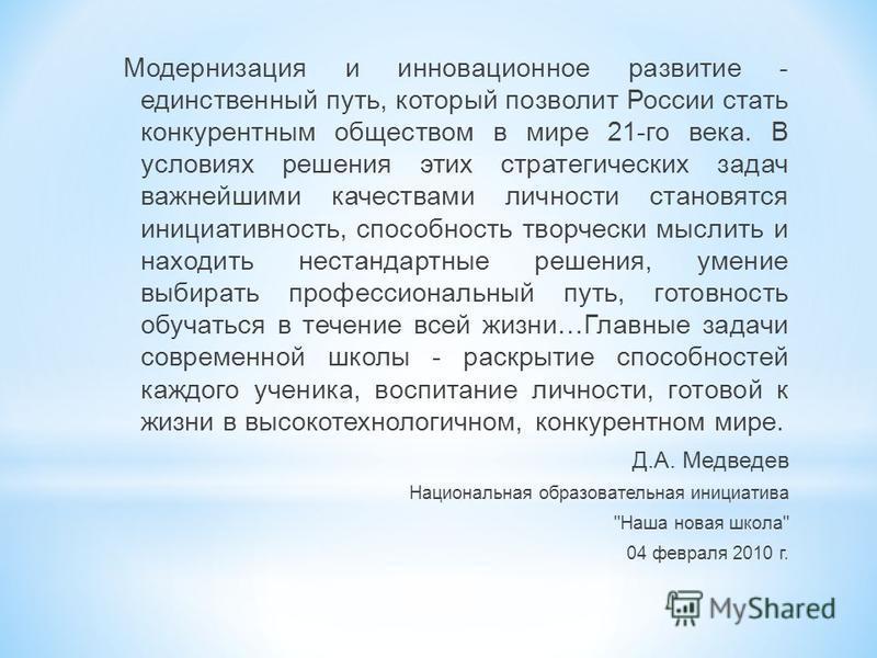 Модернизация и инновационное развитие - единственный путь, который позволит России стать конкурентным обществом в мире 21-го века. В условиях решения этих стратегических задач важнейшими качествами личности становятся инициативность, способность твор