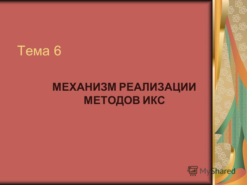 Тема 6 МЕХАНИЗМ РЕАЛИЗАЦИИ МЕТОДОВ ИКС