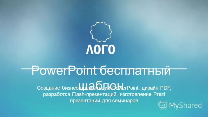 Шаблоны для научных презентаций powerpoint скачать бесплатно