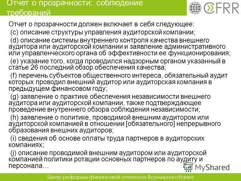 Центр реформы финансовой отчетности Всемирного банка Отчет о прозрачности должен включает в себя следующее: (c) описание структуры управления аудиторской компании; (d) описание системы внутреннего контроля качества внешнего аудитора или аудиторской к