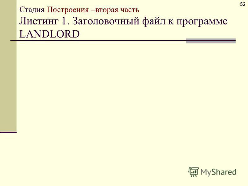 Листинг 1. Заголовочный файл к программе LANDLORD 52 Стадия Построения –вторая часть