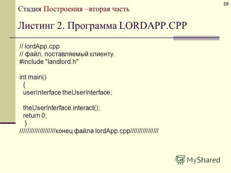 Листинг 2. Программа LORDAPP.CPP 58 // lordApp.cpp // файл, поставляемый клиенту. #include