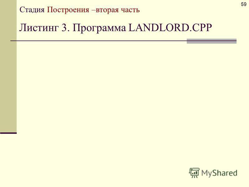 Листинг 3. Программа LANDLORD.CPP 59 Стадия Построения –вторая часть