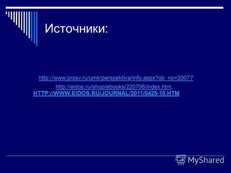 Источники: http://www.prosv.ru/umk/perspektiva/info.aspx?ob_no=20077 HTTP://WWW.EIDOS.RU/JOURNAL/2011/0425-10. HTM http://eidos.ru/shop/ebooks/220706/index.htmhttp://eidos.ru/shop/ebooks/220706/index.htm.