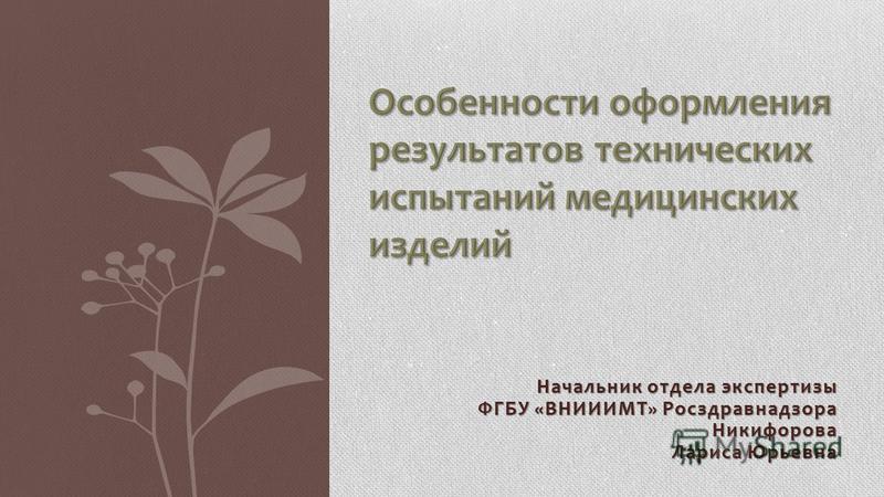 Начальник отдела экспертизы ФГБУ «ВНИИИМТ» Росздравнадзора Никифорова Лариса Юрьевна