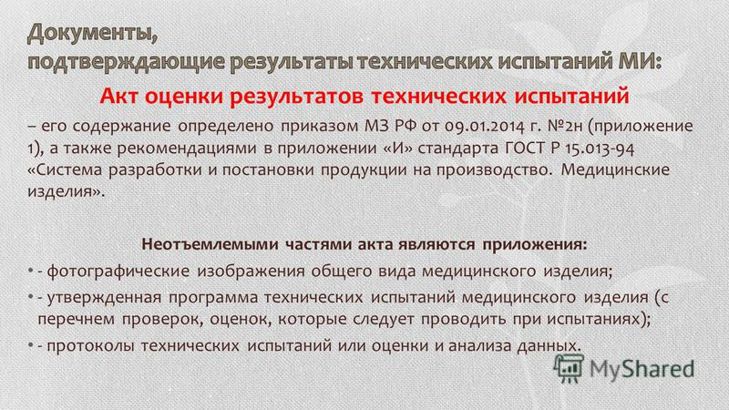 Акт оценки результатов технических испытаний – его содержание определено приказом МЗ РФ от 09.01.2014 г. 2 н (приложение 1), а также рекомендациями в приложении «И» стандарта ГОСТ Р 15.013-94 «Система разработки и постановки продукции на производство