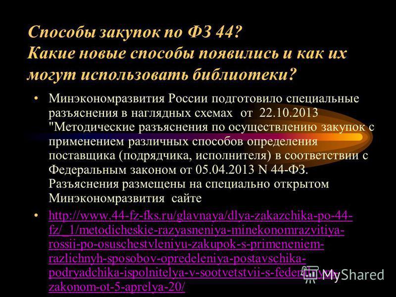 Способы закупок по ФЗ 44? Какие новые способы появились и как их могут использовать библиотеки? Минэкономразвития России подготовило специальные разъяснения в наглядных схемах от 22.10.2013