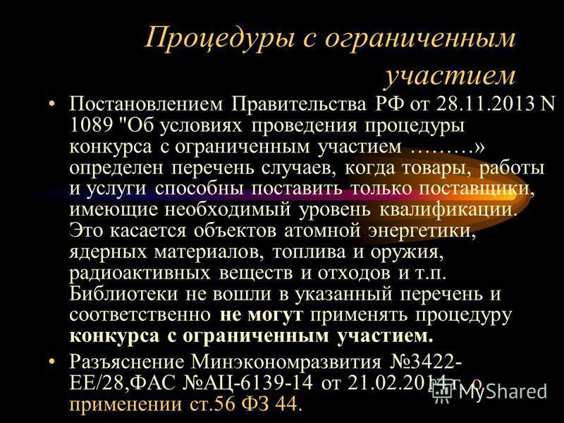 Процедуры с ограниченным участием Постановлением Правительства РФ от 28.11.2013 N 1089