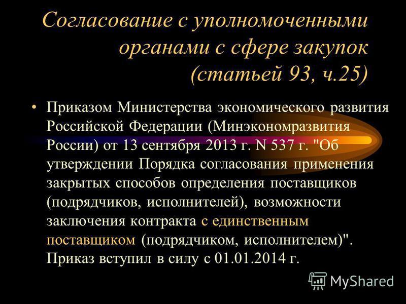 Согласование с уполномоченными органами с сфере закупок (статьей 93, ч.25) Приказом Министерства экономического развития Российской Федерации (Минэкономразвития России) от 13 сентября 2013 г. N 537 г.