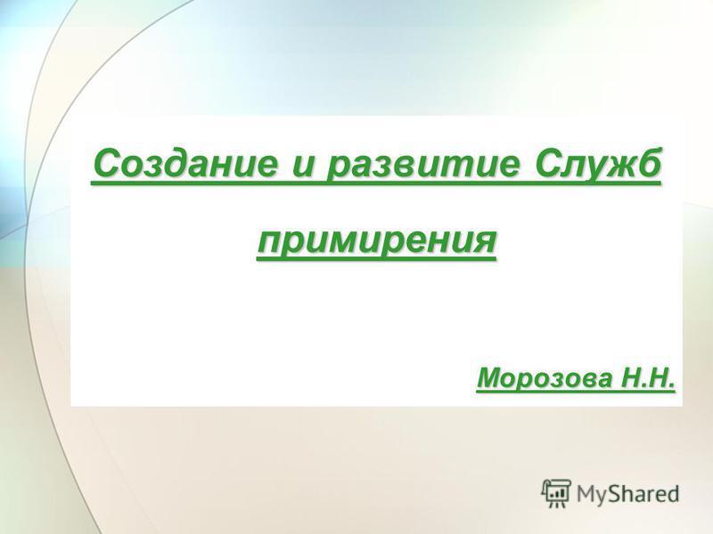 Создание и развитие Служб примирения Морозова Н.Н.