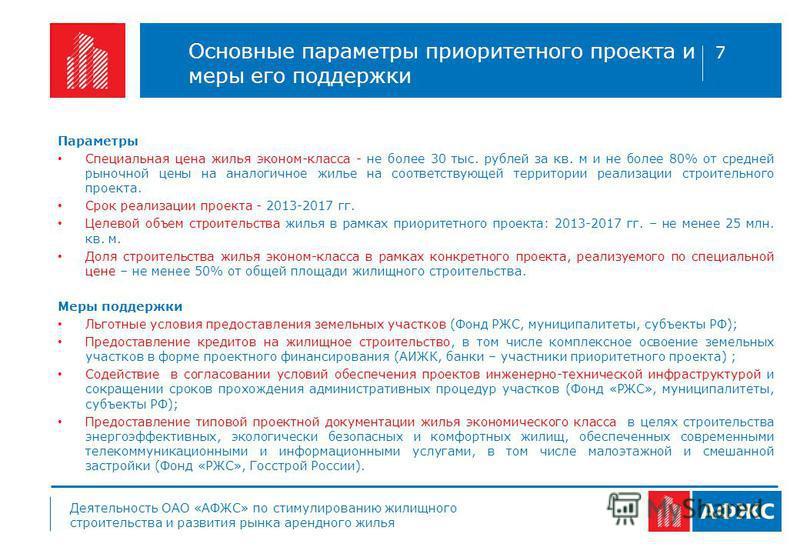 Основные параметры приоритетного проекта и меры его поддержки Параметры Специальная цена жилья эконом-класса - не более 30 тыс. рублей за кв. м и не более 80% от средней рыночной цены на аналогичное жилье на соответствующей территории реализации стро