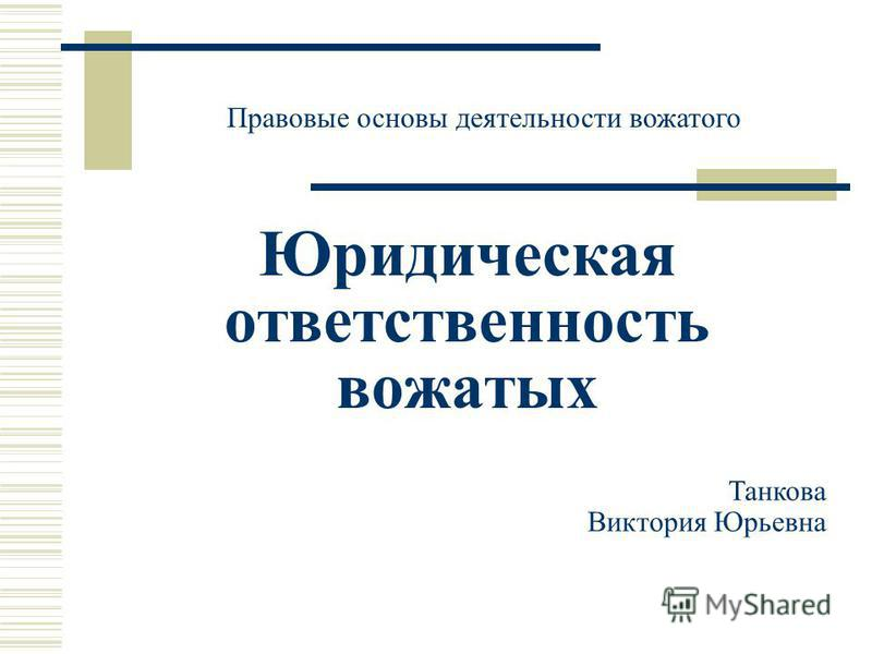 Юридическая ответственность вожатых Танкова Виктория Юрьевна Правовые основы деятельности вожатого