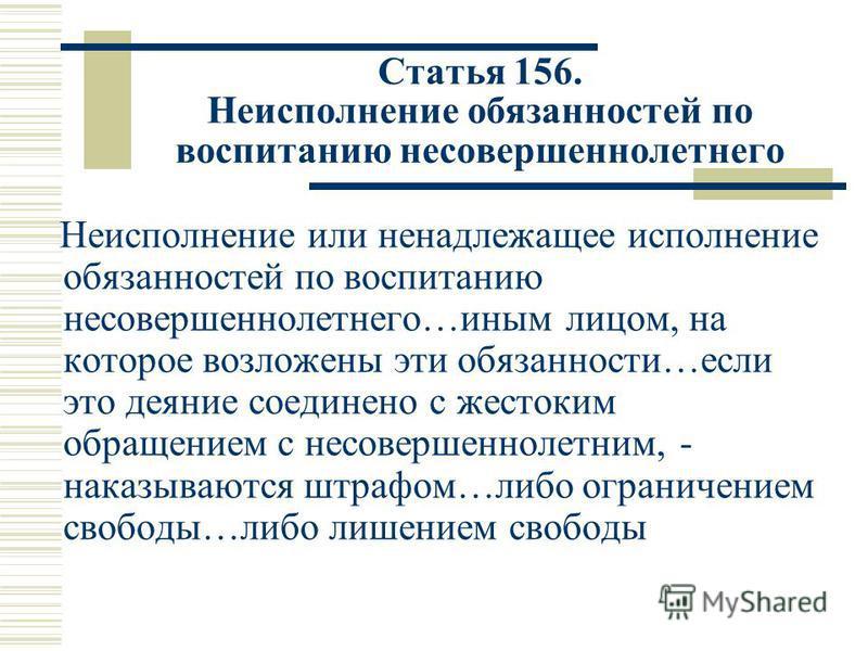 Статья 156. Неисполнение обязанностей по воспитанию несовершеннолетнего Неисполнение или ненадлежащее исполнение обязанностей по воспитанию несовершеннолетнего…иным лицом, на которое возложены эти обязанности…если это деяние соединено с жестоким обра
