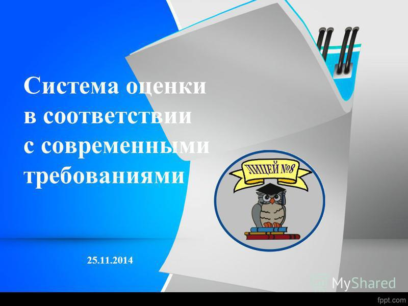 Система оценки в соответствии с современными требованиями 25.11.2014