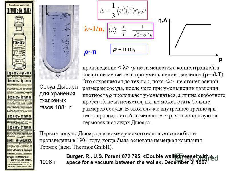 произведение · ρ не изменяется с концентрацией, а значит не меняется и при уменьшении давления (p=nkT). Это сохраняется до тех пор, пока не станет равной размерам сосуда, после чего при уменьшении давления плотность ρ продолжает уменьшаться, а длина