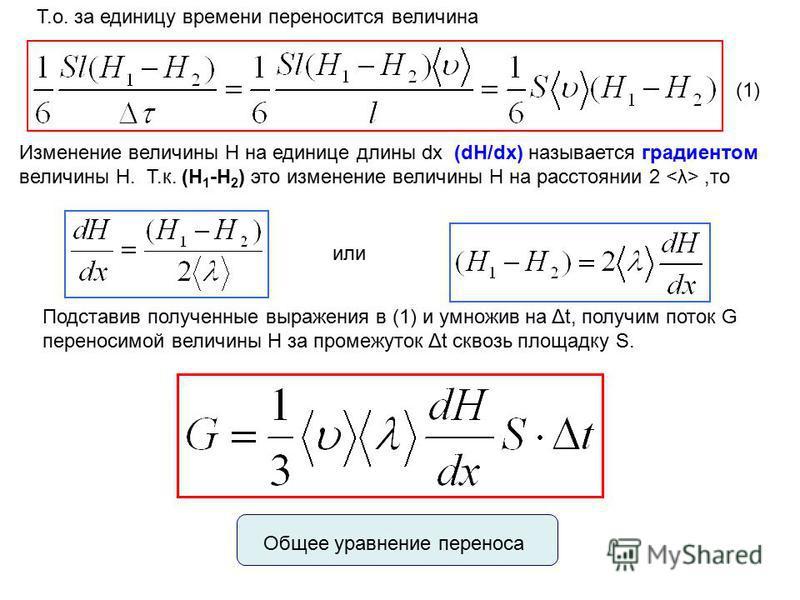 Т.о. за единицу времени переносится величина Изменение величины Н на единице длины dx (dH/dx) называется градиентом величины Н. Т.к. (H 1 -Н 2 ) это изменение величины Н на расстоянии 2,то или Подставив полученные выражения в (1) и умножив на Δt, пол
