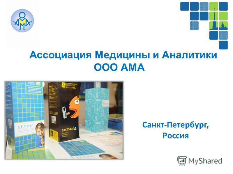 Ассоциация Медицины и Аналитики ООО АМА Санкт-Петербург, Россия