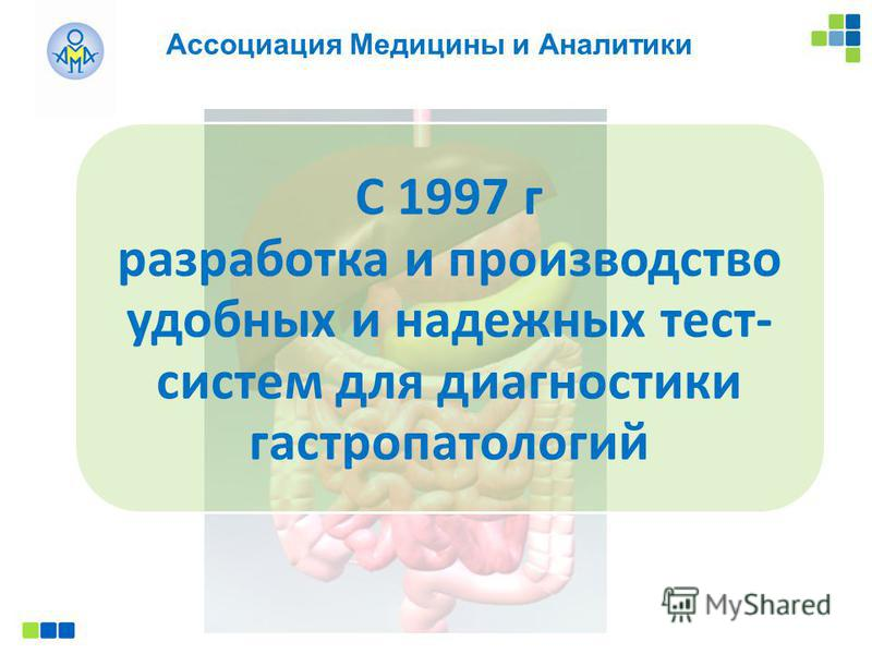 Ассоциация Медицины и Аналитики С 1997 г разработка и производство удобных и надежных тест- систем для диагностики гастропатологий